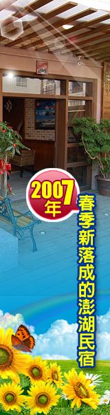 天祥林海龍王渡旅店