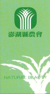 澎湖蘆薈購物網